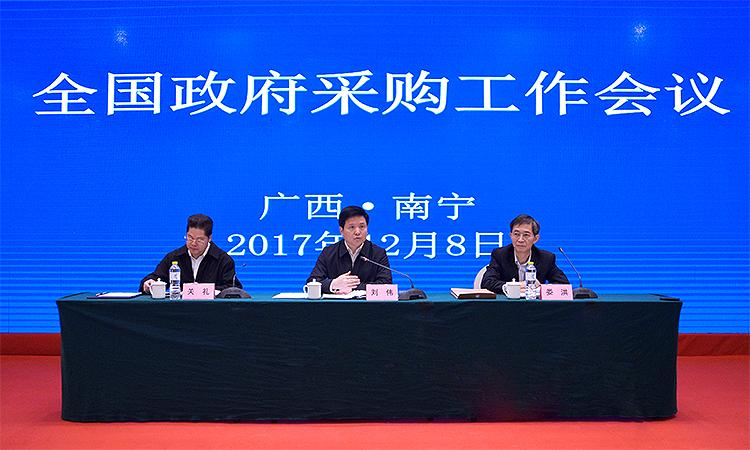 全国政府采购工作会议在南宁召开